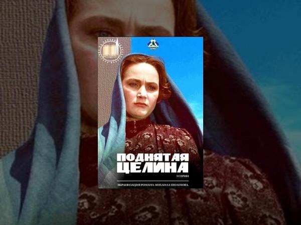 Поднятая целина 2 серия /3