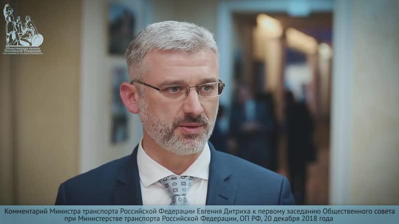 Евгений Дитрих о работе Общественного совета при Минтранспорта РФ