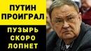ПУТИН ПРОИГРАЛ. ПУЗЫРЬ СКОРО ЛОПНЕТ - Михаил Крутихин
