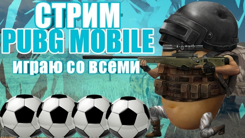 PUBG MOBILE на пк. Добиваем алмаз игры с подписчиками. Мобильный PlayerUnknown's Battlegrounds