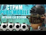 PUBG MOBILE на пк. Добиваем алмаз + игры с подписчиками. Мобильный PlayerUnknown's Battlegrounds