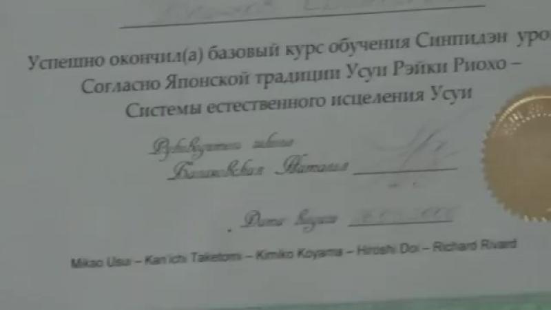 Целитель Святослав Блинков