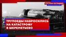 Трупоеды набросились на катастрофу в Шереметьево Руслан Осташко