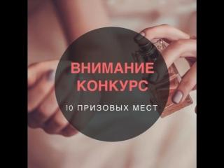 КОНКУРС! ПОДРОБНОСТИ ТУТ www.instagram.com/perfumes.lux