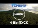 Ежедневные видеоотчёты арт дирекции форума Машук 2018 Эпизод 4