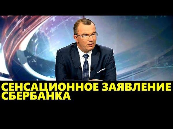 Юрий Пронько СЕНСАЦИОННОЕ ЗАЯВЛЕНИЕ СБЕРБАНКА 08 10 2018