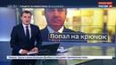 Новости на Россия 24 • Финансиста-мошенника Ульяма Браудера задержали в аэропорту Женевы