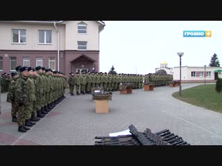 Ритуал вручения оружия состоялся в Гродненской пограничной группе