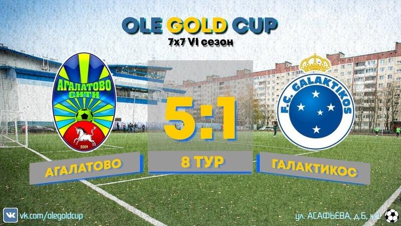 Ole Gold Cup 7x7 VI сезон. 8 ТУР. АГАЛАТОВО - ГАЛАКТИКОС