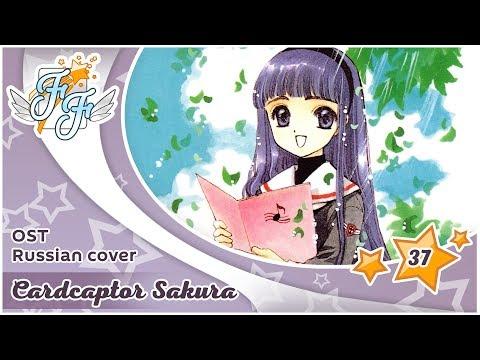 [Free Flight] Usagi Kaioh – Yoru no Uta [Cardcaptor Sakura OST RUS Cover]