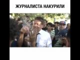 журналиста накурили.mp4