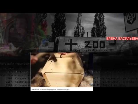 ЕЛЕНА ВАСИЛЬЕВА ГРУЗ 200 С ДОНБАСА БУДЕМ УМИРАТЬ БУДЕМ УБИВАТЬ