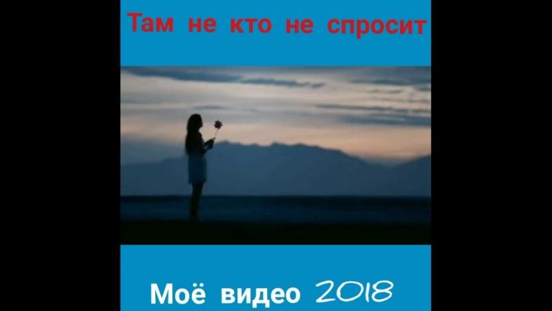 Там не кто не спросит 2018.mp4