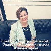 Irina Artemyeva