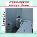 Объявление от Iplasernorilsk - фото №1