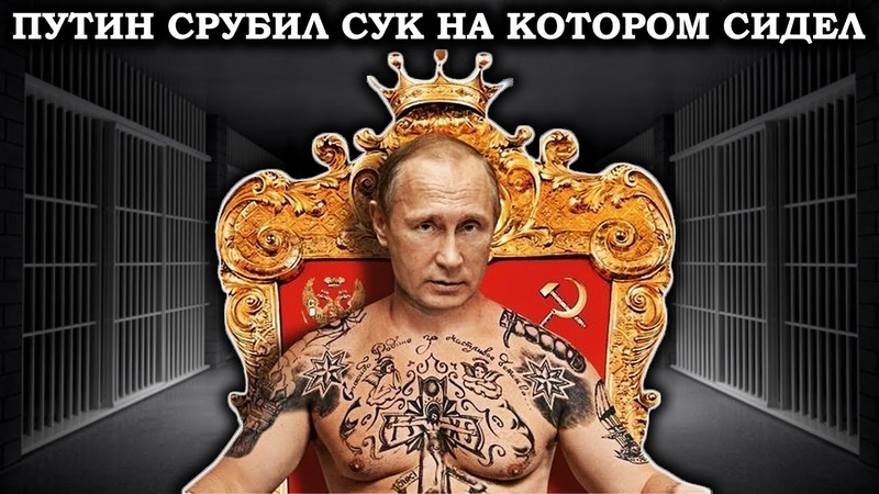 Путину грозит 15 лет строгого режима