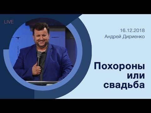 Похороны или свадьба - Андрей Дириенко - 16.12.2018