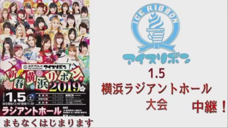 Ice Ribbon New Ice Ribbon 932 Yokohama Ribbon 2019 (2019.01.05)