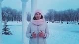 Полина Морозова читает произведение «Муза» А. Дементьева