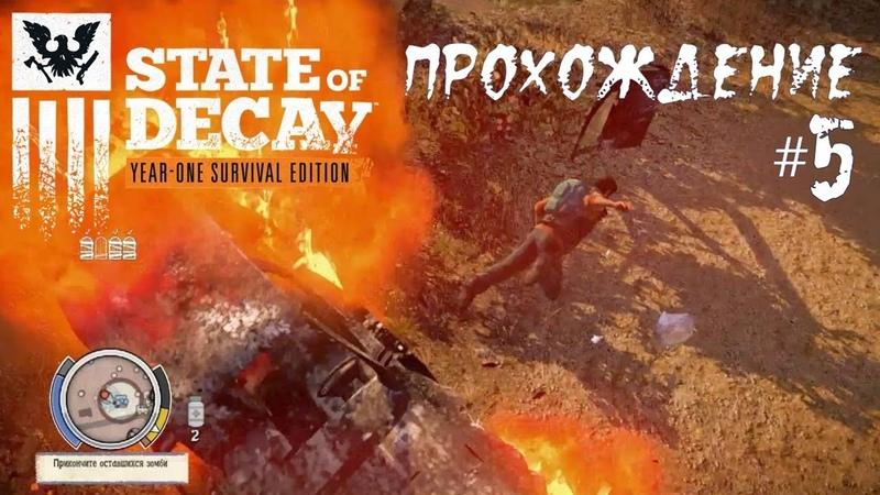 State of Decay: Осажденные (Выживание) - Прохождение 5
