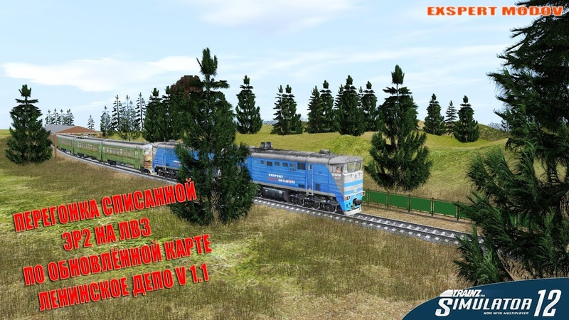 Trainz Simulator 12 Перегонка, списанной эр2! по обновленной карте Ленинское депо v1.1