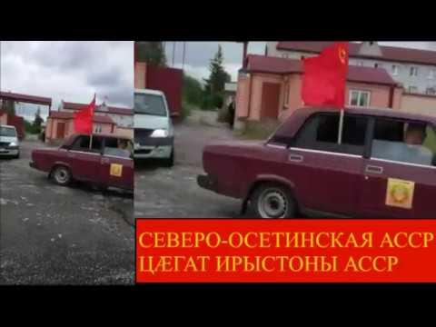 Автопробег - Северо-Осетинская АССР. 11.08.2018г.