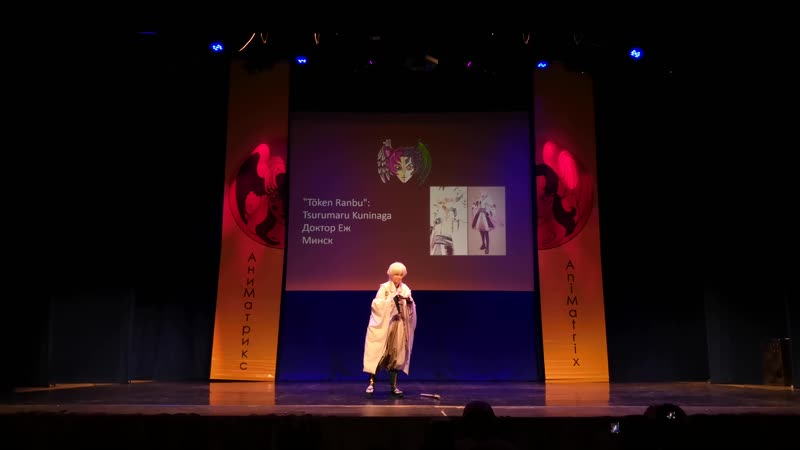 Tōken Ranbu: Tsurumaru Kuninaga — Доктор Еж
