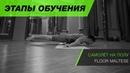 Как научиться делать самолет на полу?Самолёт на полу обучалка. How to floor maltese?Maltese tutorial
