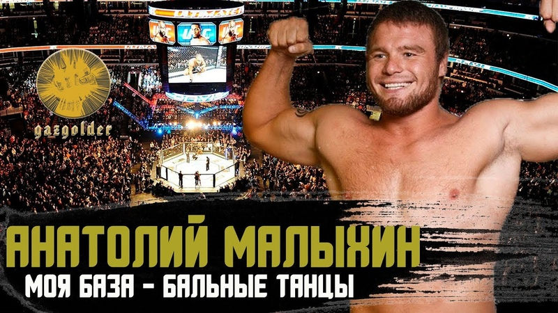 Анатолий Малыхин - Баста, борьба и танцы, NEMAGIA и Зимняя вишня | Safonoff