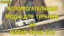 S03E08 Вспомогательные моды для турбины на Nissan S15 Silvia BMIRussian