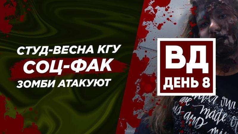 Зомби апокалипсис Последняя весна Виноградный день 8