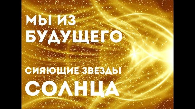 Послание. Мы из Будущего. Сияющие Звезды Солнца
