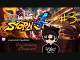 NARUTO SHIPPUDEN Ultimate Ninja STORM 4 #3 [+10 Фоловеров на твиче и разыграю стикера]