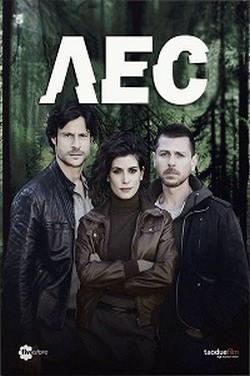 Лес (мини-сериал 2015) Il bosco  смотреть онлайн