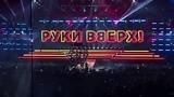 Руки Вверх!Live @ СК Олимпийский, Москва 22 04 2018 полный концерт