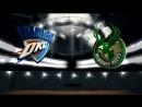 🏀OKC Thunder vs. Milwaukee Bucks 3-00 МСК на русском языке