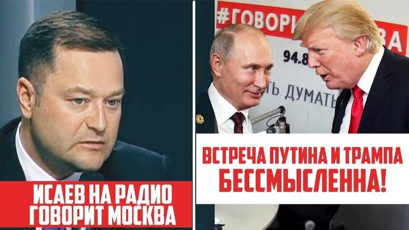 Исаев: Встреча Путина и Трампа - бессмысленна!