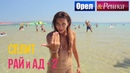 Орел и решка. Рай и Ад - 2 - Сплит | Хорватия (1080p HD)