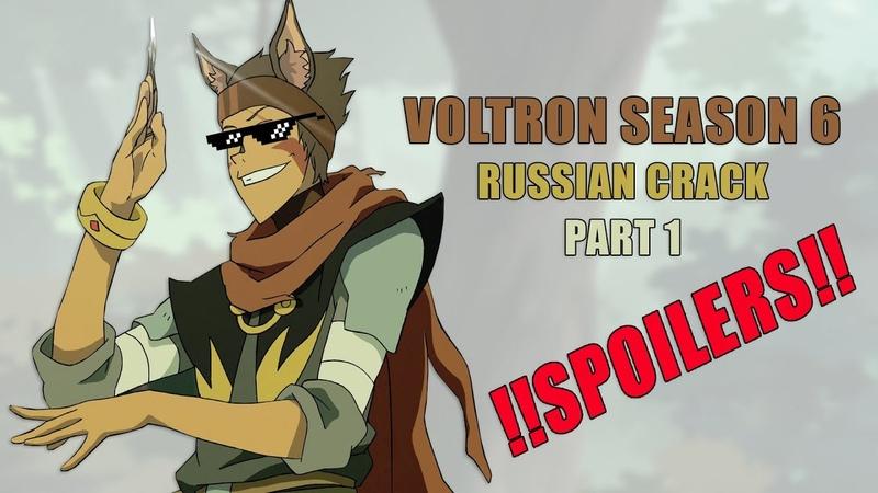 Voltron Season 6 Russian Crack: Part 1