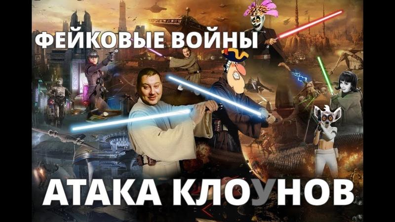 Фейковые войны. Атака клонов. Светогорск.