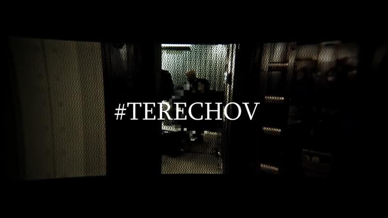 TERECHOV l Vine l Мультибрендовый