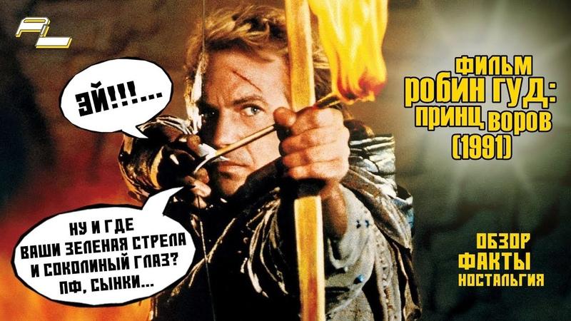 Робин Гуд - Принц Воров (1991) - ОБЗОР, ФАКТЫ, НОСТАЛЬГИЯ