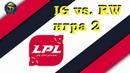 IG vs. RW Игра 2 | Week 2 LPL 2019 | Чемпионат Китая | Invictus Gaming против Rogue Warriors