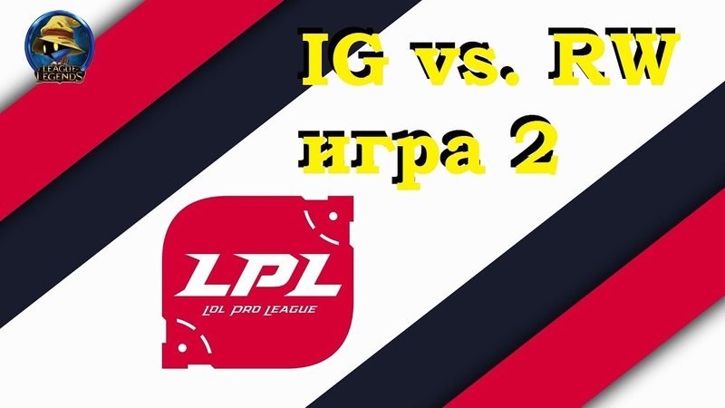 IG vs. RW Игра 2   Week 2 LPL 2019   Чемпионат Китая   Invictus Gaming против Rogue Warriors
