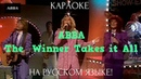 ABBA The Winner Takes it All karaoke НА РУССКОМ ЯЗЫКЕ