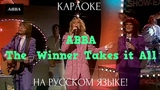 ABBA - The Winner Takes it All (karaoke НА РУССКОМ ЯЗЫКЕ)