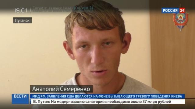 Новости на Россия 24 • В ЛНР поймали украинского шпиона-вербовщика