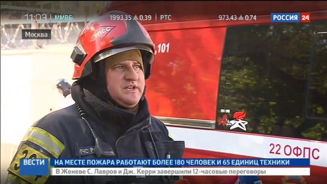 Новости на Россия 24 • При пожаре на складе в Москве погибли 16 человек