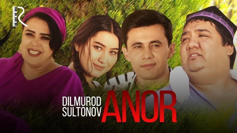 Dilmurod Sultonov - Anor | Дилмурод Султонов - Анор