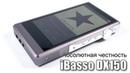Подробный обзор плеера iBasso DX150